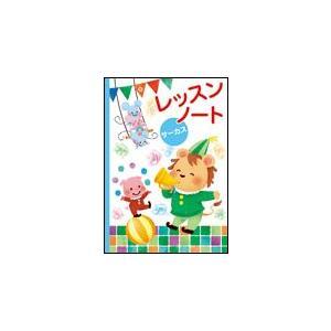 レッスンノート(サーカス)(児童用)
