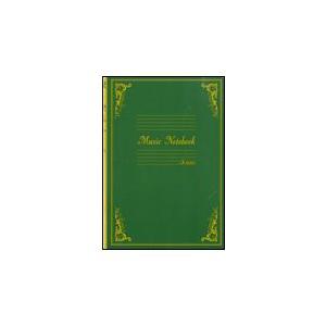 大人の音楽ノート(五線大きさ(1段):24ミリ/※取り寄せ品の為入荷まで4〜5日かかります。)
