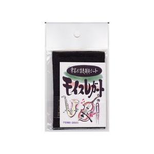 楽器用湿度調節シート モイスレガート 名刺サイズ(黒) 780506/湿度呼吸性シート