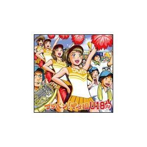 CD ブラバン!甲子園 U18-2(UICZ-4268/演奏:東京佼成ウインドオーケストラ)