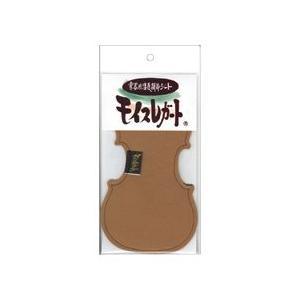 モイスレガート/ヴァイオリン型(ブラウン) 780652/ダイカットモデル 湿度呼吸性シート