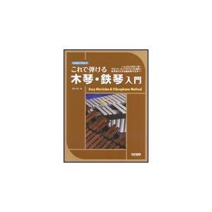 楽譜 これで弾ける 木琴・鉄琴入門 〜マリンバ、ヴィブラフォンに対応〜(レッスンCD付)(なるほどやさしい)|gakufunets