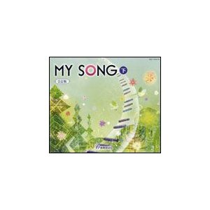 CD MY SONG 5訂版(下)(CD4枚組)(GES-14832/35)