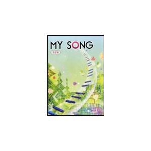 楽譜 MY SONG〜マイ・ソング〜5訂版(クラス合唱用)
