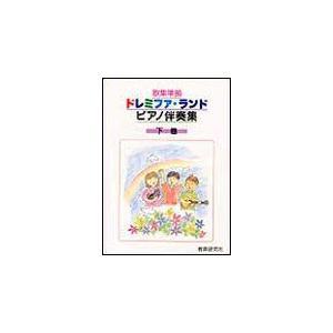 楽譜 ドレミファ・ランド/ピアノ伴奏集 下巻(歌集準拠)