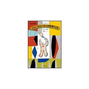 全音楽譜出版社/昂/贈る言葉/いとしのエリー/季節の中で/関白宣言/万里の河/フィーリング/酒と泪と...