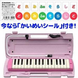 ヤマハ YAMAHA ピアニカ P-32EP ピンク 鍵盤数:32 音域:f〜c'''|gakufunets