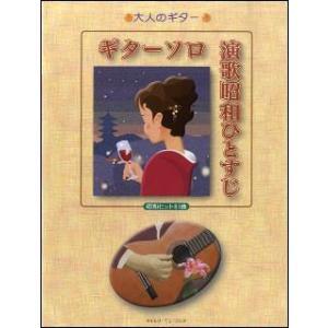 楽譜 大人のギター/ギターソロ 演歌昭和ひとすじ(昭和ヒット81曲)