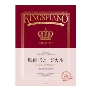 楽譜 王様のピアノ/映画・ミュージカル(贅沢アレンジで魅せるステージレパートリー集/中・上級)