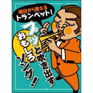 楽譜 明日から使えるトランペット!/プッと吹き出すおもしろソング!|gakufunets