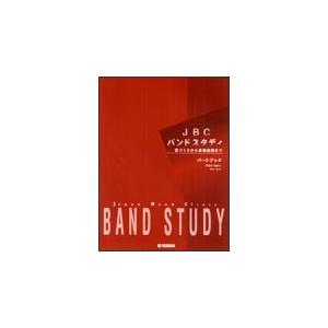 楽譜 JBC BAND STUDY/アルトホルン(パートブック)(音づくりから音楽表現まで)