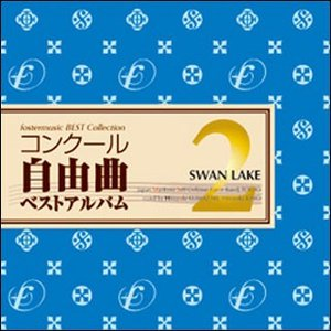 CD コンクール自由曲ベストアルバム 2 「白鳥の湖」 (再プレス盤) (指揮:加養浩幸、熊崎博幸/演奏:海上自衛隊東京音楽隊)の商品画像 ナビ