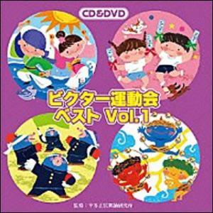 DVD 2015 ビクター運動会ベスト VOL....の商品画像