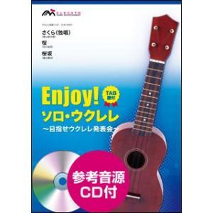 関連words:エレヴァートミュージックエンターテイメント/さくら(独唱)/桜/桜坂