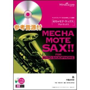 楽譜 WMS-15-017 めちゃモテ・サックス〜アルトサッ...