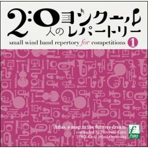 CD 20人のコンクールレパートリー Vol.1「アトラス〜夢への地図」(演奏:土気シビックウインドオーケストラ)