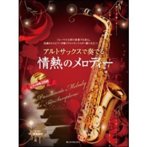 楽譜 アルトサックスで奏でる情熱のメロディー(ピアノ伴奏譜&ピアノ伴奏CD付)