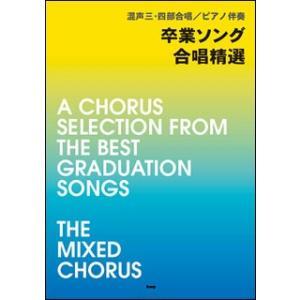 楽譜 卒業ソング 合唱精選(混声三・四部合唱/ピアノ伴奏)