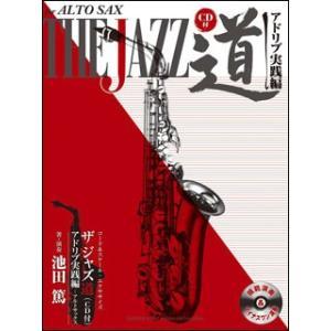 楽譜 ザ ジャズ道 アドリブ実践編/アルトサックス(CD付)|gakufunets