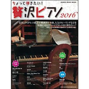 連弾 クリスマスソング Back Number ピアノ 楽譜ピアノ関連の本の