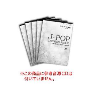 楽譜 EME-C3188-S J-POPコーラスピース(混声...