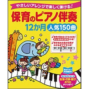 楽譜 保育のピアノ伴奏12か月 人気150曲(やさしいアレンジで楽しく弾ける!)|楽譜ネッツ