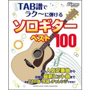 楽譜 TAB譜でラク〜に弾ける ソロギターベスト100(Go!Go!GUITARセレクション)