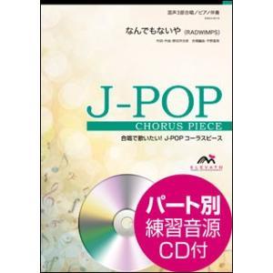 楽譜 EMG3-0016 J-POPコーラスピース(混声3部)/なんでもないや(RADWIMPS)(参考音源CD付)(混声3部合唱/難易度:D/演奏時間:5分40秒)