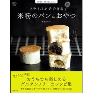フライパンでできる 米粉のパンとおやつ(小麦粉なしでも本当においしい)