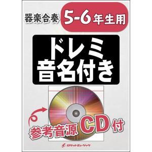 楽譜 KGH 146 シンクロ BOM-BA-YE(ドラマ『ウォーターボーイズ』テーマ曲)(参考音源CD付)(器楽合奏シリーズ[発表会編])