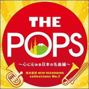 CD THE POPS〜心に沁みる日本の名曲編〜(岩井直溥 NEW RECORDING collections No.1)|gakufunets