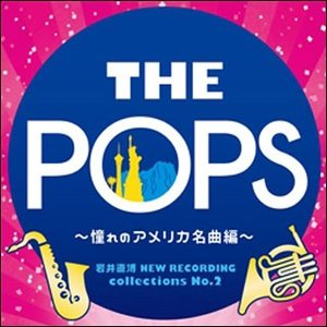 CD THE POPS〜憧れのアメリカ名曲編〜(岩井直溥 NEW RECORDING collections No.2)|gakufunets