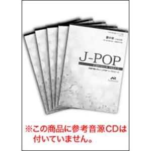 関連words:エレヴァートミュージックエンターテイメント/さくら(独唱)