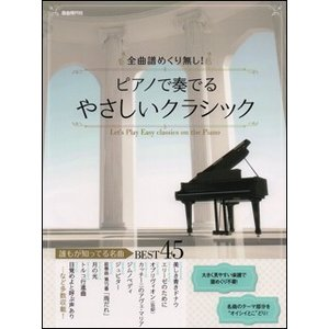 楽譜 ピアノで奏でるやさしいクラシック(全曲譜めくり無し!)...