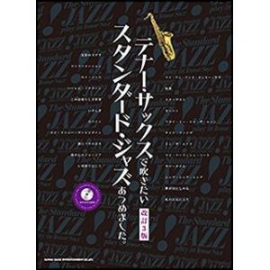 楽譜 テナー・サックスで吹きたいスタンダード・ジャズあつめました。(改訂3版)(カラオケCD付)