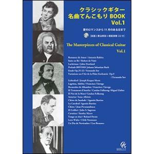 楽譜 クラシックギター名曲てんこもりBOOK Vol.1(楽譜と奏法解説+模範演奏CD付)(愛のロマンスから11月のある日まで)