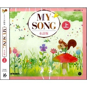 CD MY SONG 6訂版(上)(CD3枚組)
