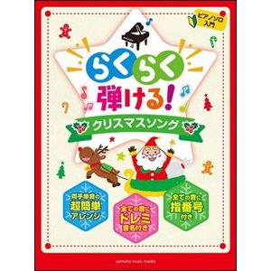 関連words:ヤマハミュージックメディア/[1] あわてんぼうのサンタクロース/[2] クリスマス...