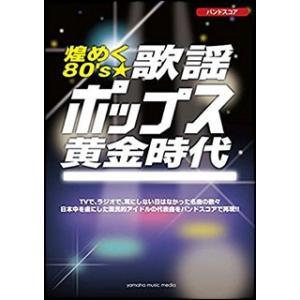 楽譜 煌めく80¥'s☆歌謡ポップス黄金時代(バンド・スコア/中上級)