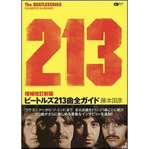 ビートルズ213曲全ガイド(増補改訂新版)(CDジャーナル・ムック/THE BEATLESONGS 213)