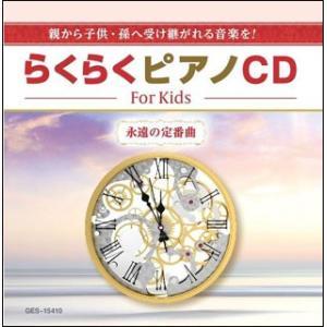 CD らくらくピアノ For Kids/永遠の定番曲(中高年...