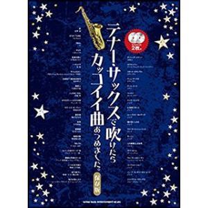 関連words:シンコー・ミュージック/■恋(星野 源)[バンド]/■STAY TUNE(Suchm...