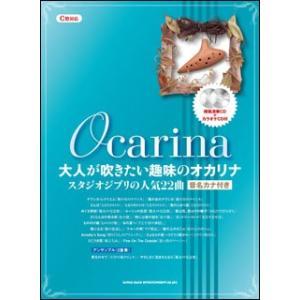 楽譜 大人が吹きたい趣味のオカリナ/スタジオジブリの人気22曲(模範演奏CD+カラオケCD付)(音名カナ付き)