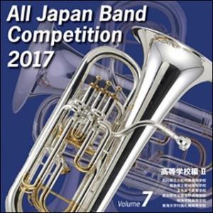 CD 全日本吹奏楽コンクール 2017 VOL.7/高等学校編 2(KICG-3518/2017年度...
