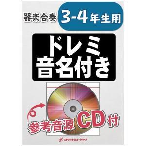 楽譜 KGH 186 打上花火/DAOKO×米津玄師(参考音源CD付)(器楽合奏シリーズ[発表会編]...