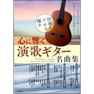 自由現代社/◆【基礎編】/楽譜の見方/演歌で使うギター /両手のフォーム /音の位置/音階練習/運指...