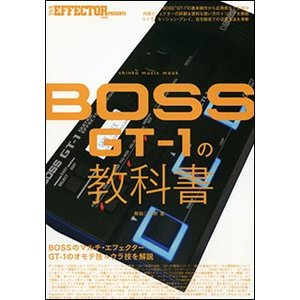 BOSS GT-1の教科書(シンコー・ミュージック・ムック/THE EFFECTOR BOOK PR...