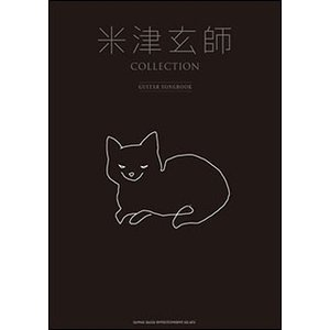 楽譜 米津玄師/COLLECTION(GUITAR SONGBOOK)