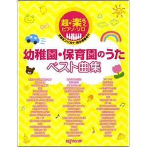 楽譜 幼稚園・保育園のうた ベスト曲集(3253/超・楽らくピアノ・ソロ)