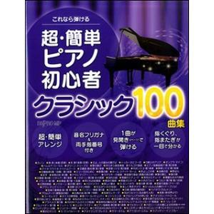 楽譜 超・簡単 ピアノ初心者 クラシック100曲集